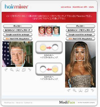 hairmixier.jpg